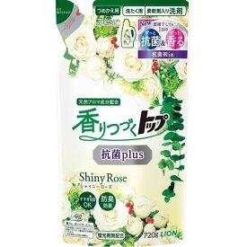 【ライオン】香りつづくトップ 抗菌plus シャイニーローズ つめかえ用 (720g)【4903301307792】【洗濯洗剤】【液体洗剤】
