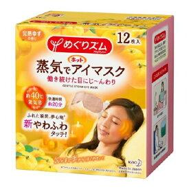 【花王】めぐりズム 蒸気でホットアイマスク 完熟ゆずの香り(12枚入)【4901301348036】
