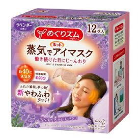 【花王】めぐりズム 蒸気でホットアイマスク ラベンダーの香り(12枚入)【4901301348043】