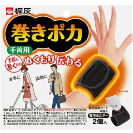 【桐灰】巻きポカ 手首用 本体セット(ホルダー2個+温熱シート4個)【4901548252011】