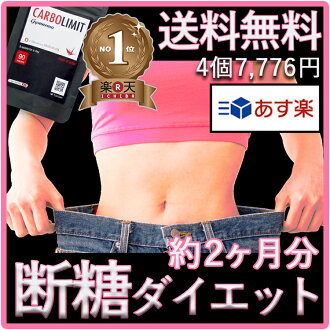 • Now only 2,160 yen deals! With a gift • Japanese Sliming supplement 4pcs set ◆ CarboLimit ◆ gymnema Sylvestre ◆ carbohydrate restriction