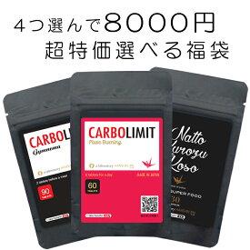 ★今スグ【半額クーポン】 使えます ★ 4つ選んで8000円 ◆ すべて国産 ◆ 糖質制限ダイエットサプリ ◆ 納豆黒酢の酵素サプリ ◆