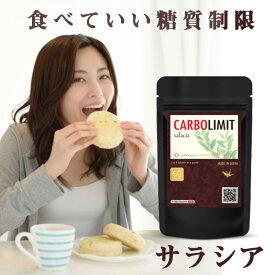 ★30%オフクーポン使えます★サラシア 糖質制限 食べていい 糖質オフ 糖質ケア 糖質ゼロ サラシノール カーボリミット ダイエットサプリ 激やせ CARBOLIMIT SALACIA