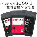 ◆ 4つ選んで8000円 ◆ すべて国産 ◆ 糖質制限ダイエットサプリ ◆ 納豆黒酢の酵素サプリ ◆