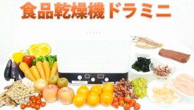 食品乾燥機、ドライフルーツメーカー[ドラミニ] 干し野菜、ドライフルーツ、ジャーキー作りなど、タイマー1〜99時間、温度調節35〜70℃