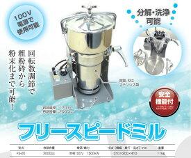 [フリースピードミル FS−20] 容器容量:2000cc 粉砕刃の回転数調節により粗粉砕から粉末化まで可能な粉砕機