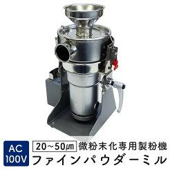[ファインパウダーミルFM-100]微粉末化専用粉砕機製粉機
