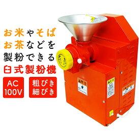 [こなひきさん KJ-0] 電動臼式製粉機 粉挽き機 家庭用~業務用で使用可能 米粉・そば・茶葉などを粉末にできます