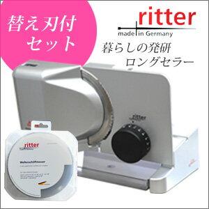 ドイツ製 Ritter リッター社 電動スライサー E16 替え刃1枚セット ミートスライサー/パン スライサー/送料無料