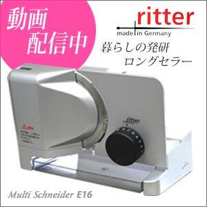 ドイツ製 Ritter リッター社 電動スライサー E16 /ミートスライサー/パン スライサー/スライサー 電動/電動 スライサー/送料無料