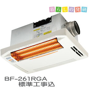 高須産業浴室換気乾燥暖房機BF-261RGA天井付け用工事付