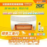高須産業浴室換気乾燥暖房機BF-861RGA壁取り付け用標準工事代含[特定保守製品][送料無料]