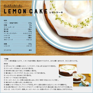 ROOMMATEホールケーキメーカーEB-RM30A