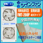 ウィンドゥツインファン(窓用換気扇紐式タイプ)ウインドツインファンFMT-200P延長パネル・フィルターセット