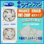 高須産業製ウィンドツインファン(窓用換気扇紐式タイプ)ウインドツインファンFMT-200P不織布フィルターセット