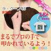 家庭用電気マッサージ機ラクーノ4s