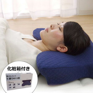 洗える低反発枕いびき解消5WAY枕