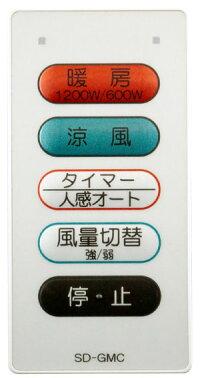 高須産業SDG-1200GBM浴室暖房機後付けタイプ[標準工事付き][送料無料]リモコン防水強化品