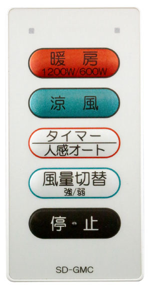 新製品高須産業涼風暖房機人感センサー付SDG-1200GSM