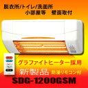 高須産業 涼風暖房機 人感センサー付 SDG-1200GSM  (SDG-1200GS)脱衣所暖房 脱衣所・洗面所用 (リモコン仕様変更品)