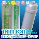 日本トリム カートリッジ 鉛除去活性炭カートリッジ 純正品  トリムイオン TI-9000シリーズ用カートリッジ 送料無料