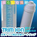 日本トリム カートリッジ 活性炭 BCカートリッジ純正品 トリムイオン TI-8000、TI-7000シリーズ共通カートリッジ  入荷中 送料無料