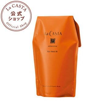 ラカスタ アロマエステ ヘアマスク48 600g リフィル(詰め替え用) 【ラ・カスタ lacasta トリートメント オーガニック アルペンローゼ】