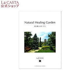 【公式】 La CASTA ラ・カスタ ナチュラル ヒーリングガーデン 写真集 | ラカスタ LaCASTA ラ カスタ 本 書籍