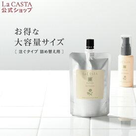 【公式】 La CASTA ラ・カスタ ホワイトローズ ヘアエマルジョン リフィル   ラカスタ LaCASTA ラ カスタ 詰め替え エマルジョン ヘアオイル オイル トリートメント 洗い流さない オーガニック 日本製 国産 ダメージ 美髪 髪 美容液 ツヤ