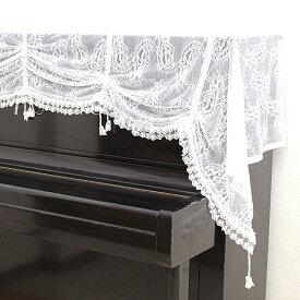ピアノカバー 約210x85cm 【宅配便送料無料】 リバーレース風 総レース生地の贅沢なファブリック パーテーション カフェカーテンにもアレンジできる