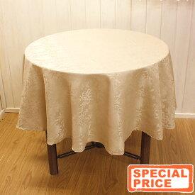 ジャカード織 撥水加工テーブルクロス 直径 約150cm 円形 (直径100〜120cm前後の円形テーブルに対応するサイズ)シンプルでエレガントな空間を作るインテリアdamask elegance【10枚以上お買い上げで10%OFF】