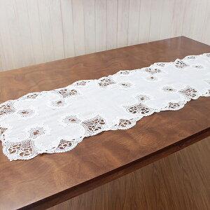 テーブルセンター 約44x135cm 【送料無料 ※沖縄県を除く】 White Motif ギュピールレース