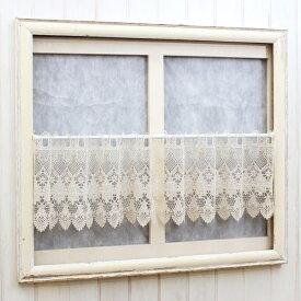 エトワール カフェカーテン約120×30cm ベージュ、ホワイト【ゆうパケット選択可】