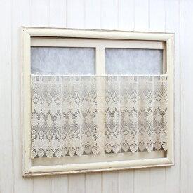 エトワール カフェカーテン約120×45cm ベージュ、ホワイト【ゆうパケット選択可】