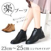 サイドゴアブーツローヒール2cm3cmシンプルマニッシュキャメル/ブラック黒大きなサイズ3Lレディース靴★ab-89★
