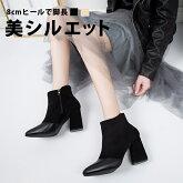 チャンキーヒールショートブーツブーツハロウィン異素材ミックス合成皮革ポインテッドトゥ美脚8cmヒール脚長滑りにくいジッパースエードハイヒールブラックベージュ大きいサイズ3Lレディース靴靴レディースat-119【P】