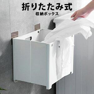 折りたたみ 収納 脱衣所 壁掛け 棚 壁 たためる ホワイト 白 ランドリー ボックス ケース ラック ランドリーボックス 洗濯物入れ 畳める 洗濯かご プラスチック 大容量 浴室 洗面所 バスルー
