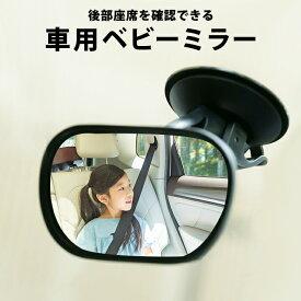 車用 ベビーミラー 補助ミラー 車内ミラー 広くてクリアな視界 360度角度調整可能 子供の安全を常に見守る インサイトミラー 子供 カー用品 赤ちゃんミラー car-012【P】
