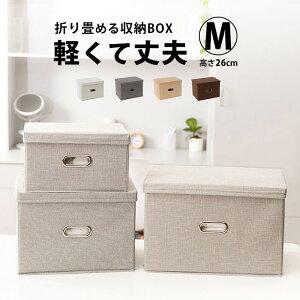 収納ボックス フタ付き 収納ボックス おしゃれ 収納ボックス 布 収納 ボックス ケース 折りたたみ BOX 書類 箱 A4 押入れ クローゼット 新生活 持ち手 リビング 押入れ 蓋 ふた付き 見せる収納