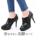 【送料無料】 ブーティ ブーツ レディース ピンヒール ブーティー 大きいサイズ ヒールショートブーツ 靴 アンクルブ…