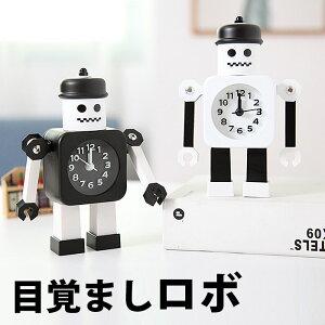 置き時計 子供 目覚まし時計 置時計 目覚まし 卓上 時計 ロボット ロボ とけい クロック アナログ アラーム おしゃれ インテリア 雑貨 白 黒 モノトーン キャラクター かわいい 北欧 ミニ 子