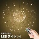 LED 照明 電飾 ガーランド 花火 夏 線香花火 ライト ストリングライト 電池 誕生日 イルミネーション ライト フェアリ…