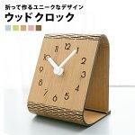 置き型クロックウッド時計木製卓上デスクトップおしゃれ組み立て式ユニークデザイン置き型時計シンプル置き時計かわいいアナログコンパクトギフトインテリア北欧雑貨寝室静音オフィスelc-041【P】
