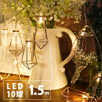 LEDイルミネーションライト1.5m10球電飾USB給電USBランタンイルミネーションライト飾りフェアリーライトLEDストリングライトオーナメント飾り結婚祝いプレゼントおしゃれ雑貨お祝いパーティー電球照明誕生日elc-054【P】