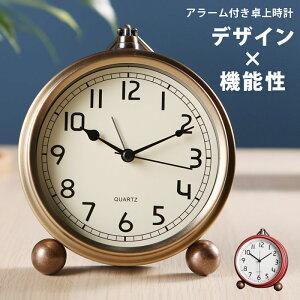 時計 おしゃれ 目覚まし時計 置き時計 卓上 時計 かわいい 置き型 北欧 インテリア 雑貨 シンプル 卓上 時計 置き型時計 静音 インテリア時計 アンティーク レトロ 懐中時計 目覚まし 時計 時