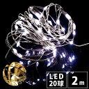 LED ガーランド ライト ledガーランド キャンプ テント 飾り LED ジュエリーライト かわいい インテリア ライト 電池…