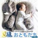 ぬいぐるみ ぞう 象 ぬいぐるみ 赤ちゃん ブランケット クッション 大きい 出産祝い 抱き枕 ふわふわ イエロー 毛布 …