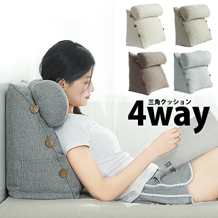 背もたれ クッション 椅子 ソファー ごろ寝 三角クッション おしゃれ フローリング 枕 取り外し可能 クッション かわいい ローテーブル 疲れない 座椅子 フロアクッション 北欧 厚い 洗える 大きい ポケット付き ベージュ グレー fab-13【P】