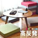 クッション 高反発 クッション 座布団 分厚い 50cm おしゃれ 大きい 厚い かわいい ローテーブル 疲れない 座椅子 フ…