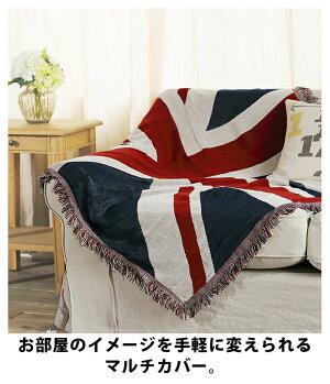 北欧編みブランケットソファーカバーマルチカバーイングランドイギリス国旗フリンジベッドカバーおしゃれ膝掛け毛布無地薄手寝具インテリア冷房対策暖かいグレーかわいい大きい青赤ブルーレッド180×130fab-025【P】